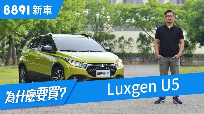 【圖】Luxgen/納智捷 - U5 汽車價格.新款車型.規格配備.評價.深度解析-8891新車
