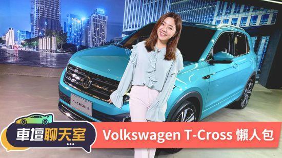 都會小休旅新選擇。Volkswagen T-Cross開箱囉! | 8891新車 - 8891汽車 - 買車。先上8891