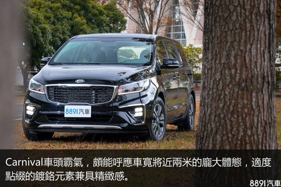 【圖】韓國暖爸 Kia Carnival豪華版SXL試駕 - 試車文章 - 8891新車