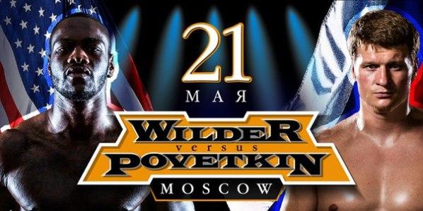 https://i0.wp.com/photo.boxingscene.com/uploads/wilder-povetkin_2.jpg?w=598&ssl=1
