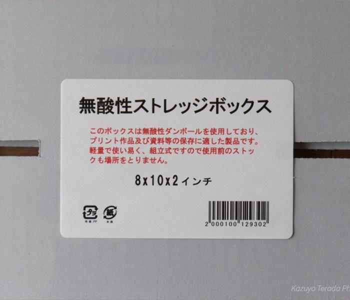 無酸性(acid-free)ストレッジボックス