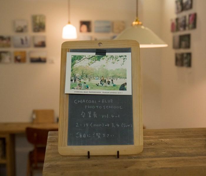 チャコールブルーの写真教室 卒業展も今週日曜まで!
