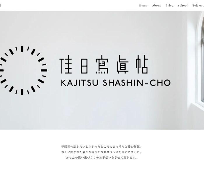 写真スタジオ【佳日寫眞帖】Webサイト公開しました!