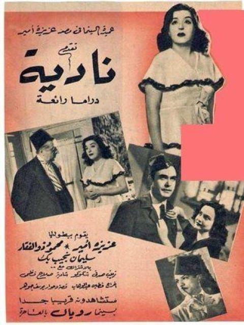 Image result for أفيش فيلم نادية
