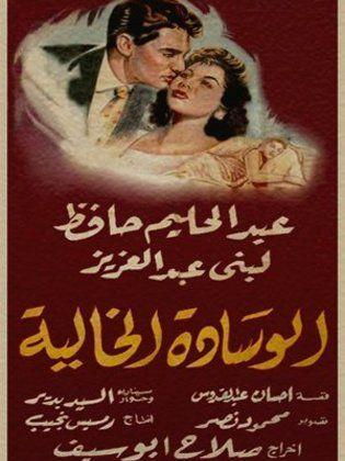 فيلم الوسادة الخالية 1957 طاقم العمل فيديو الإعلان