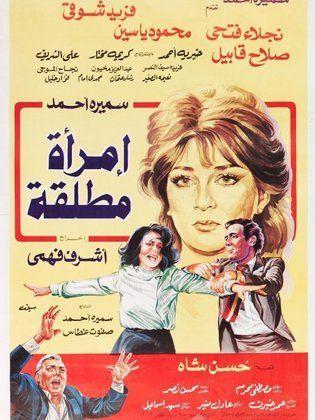 فيلم امراة مطلقة 1986 طاقم العمل فيديو الإعلان صور