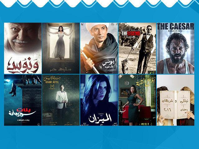 10 مسلسلات مصرية لا تفوت مشاهدتها في رمضان 2016 مقال