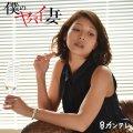 ドラマ『僕のヤバイ妻』相武紗季のイキ顔がエロい激しすぎるベッドシーンでお茶の間を氷つかせる