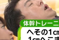 岡副麻希ちゃんの仰向けおっぱいをチラ見した佐野アナが股間触られて逝くw
