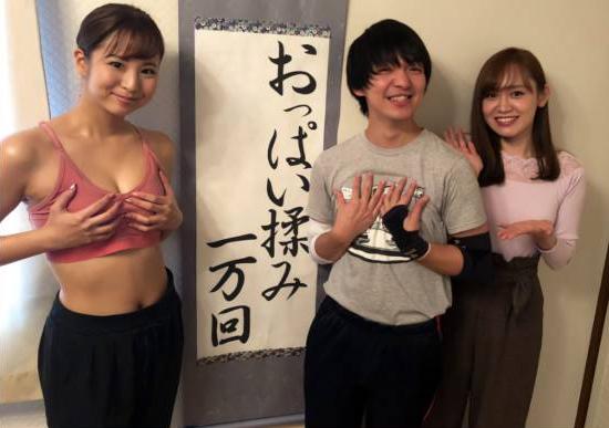 テレ東 正月深夜にグラドル安田七奈のおっぱいを1万回揉む番組を放送w1