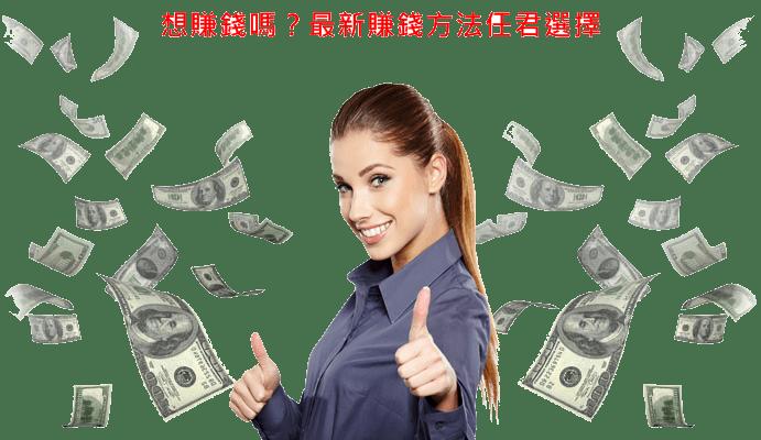 2017年最新30個賺錢方法大公開。如何賺錢? 賺錢方法有哪些?有沒有簡單風險低投報率高的賺錢方法?如何在 ...