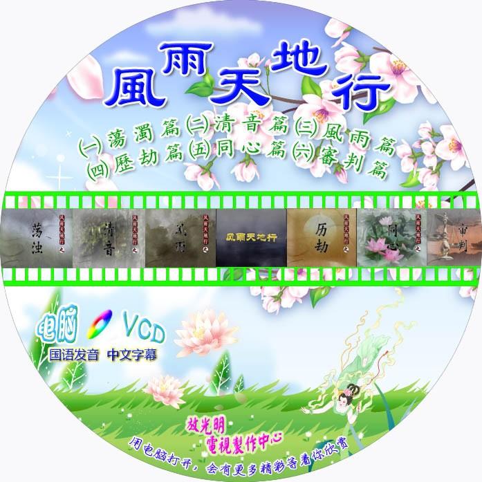 法輪大法(法輪功)明慧圖片網 Official Site