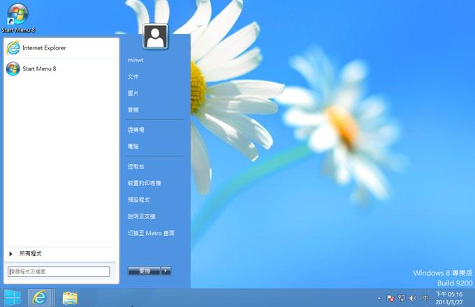 [PC] Start Menu 8 關閉Windows 8方塊磚與找回開始鈕
