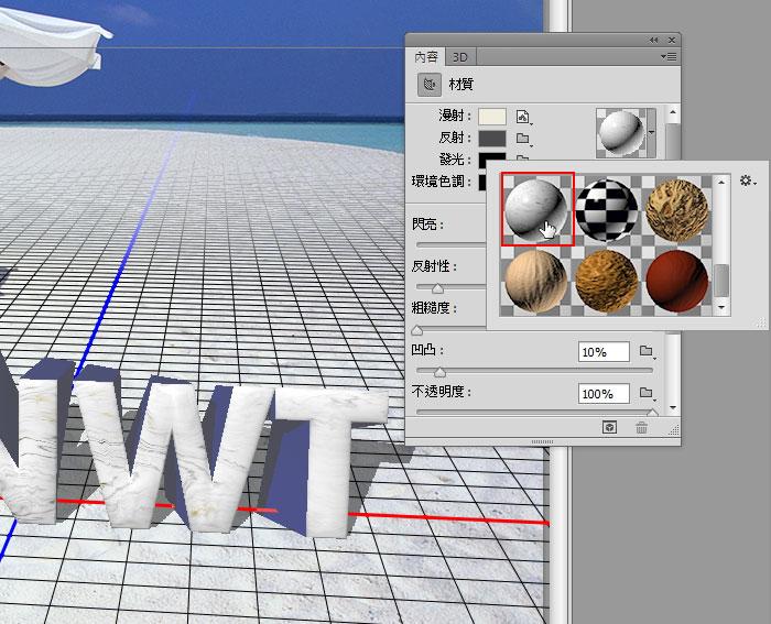 Photoshop 影像設計  - 立體字製作:Photoshop 快速製作「3D立體文字」 - photoshop-cs6-3d-text_10