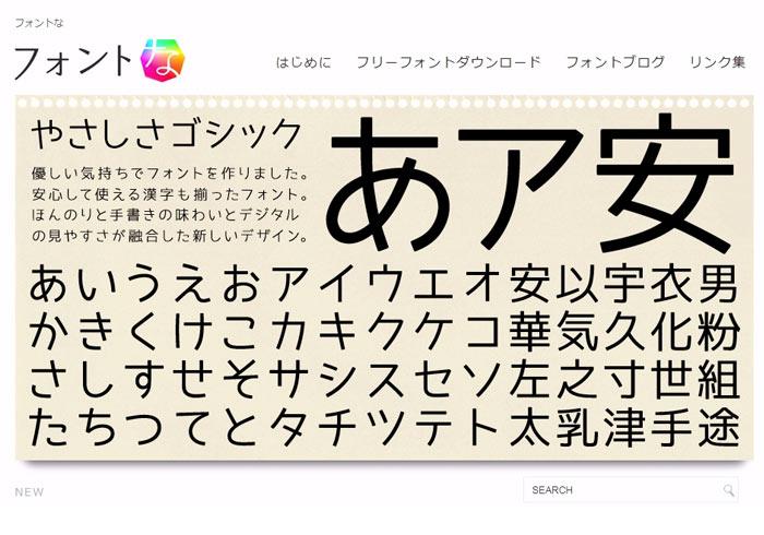 Fontna 免費可商用的墨字,日文字型下載 (支援中文)