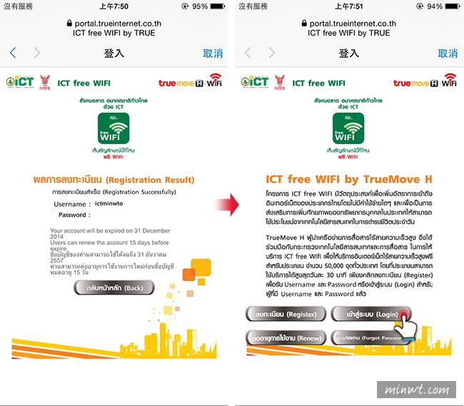 泰國清邁國際機場免費 Wi-Fi 網路使用教學 -- 傳說中的挨踢部門
