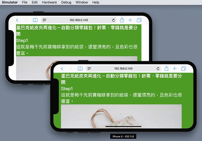 解決新款iPhone X上方畸零空間蓋版與網頁滿版CSS3設定