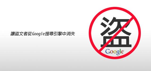梅問題-請Google協助將盜文者連結移除