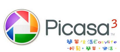Google Picasa 圖片影像管理編輯軟體下載 (免安裝中文版)