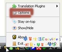 Google 翻譯軟體下載 goot 下載@免安裝中文版 - 簡單生活Easylife