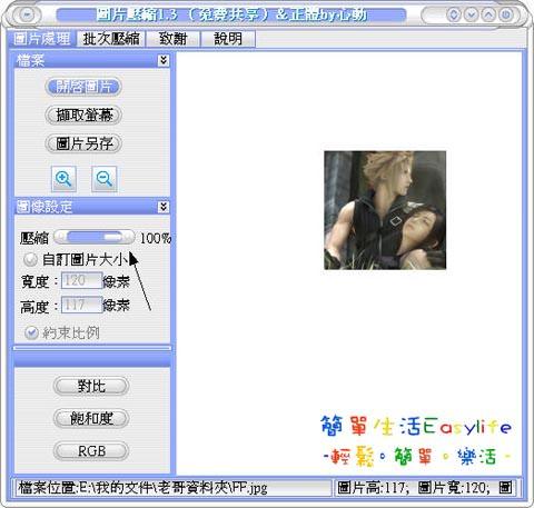 圖片壓縮 – 攝影愛好者、圖片修改玩家專用軟體@免安裝中文版