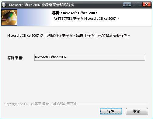 Office 2007 強制移除工具@免安裝中文版 - 簡單生活Easylife