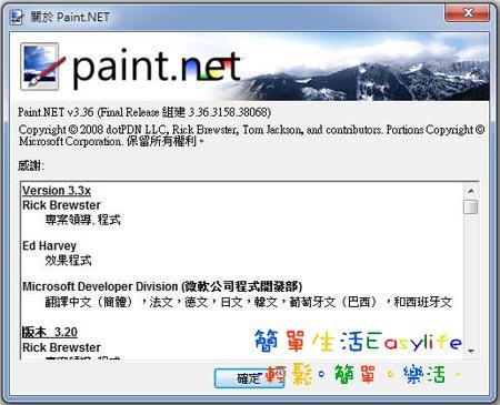 [工具] Paint.net 免費加強版微軟小畫家、繪圖軟體下載@免安裝中文版