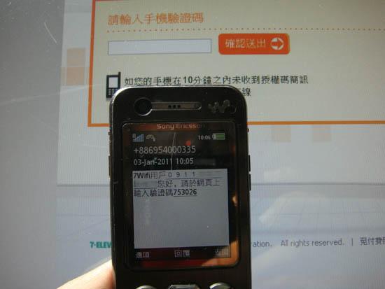 7-Eleven 統一超商與中華電信合作@7-11 Wi-Fi 無線上網資訊 - 簡單生活Easylife