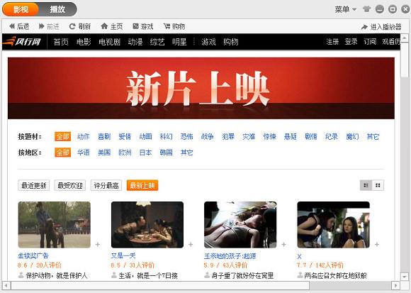 風行網 Funshion 網路電視、電影線上收看軟體 綠色免安裝中文版