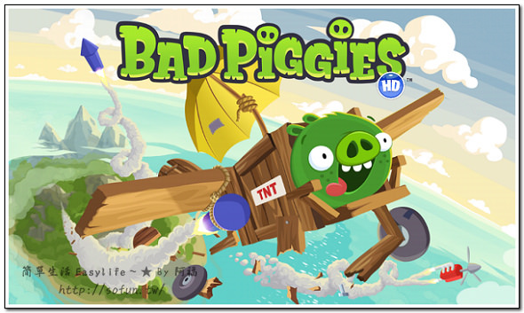 [APP遊戲] Bad Piggies 搗蛋豬大冒險益智遊戲遊戲下載 (含電腦版) - 簡單生活Easylife