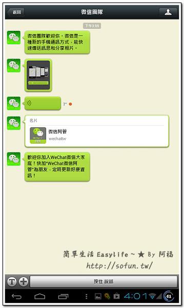 [資訊] 微信 WeChat 手機通訊社群軟體 (含網頁, 微信,大家的接受度就更高一些,電腦版下載) @搖一搖認識新朋友 - 簡單生活Easylife