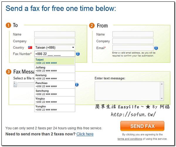 [推薦] MyFax – 免費網路傳真機發送服務@支援超過40個國家 - 簡單生活Easylife