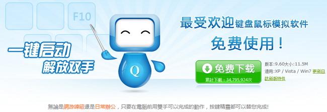 按鍵精靈 最新免安裝繁體中文版下載|按鍵精靈腳本使用教學 | 搜放資源網