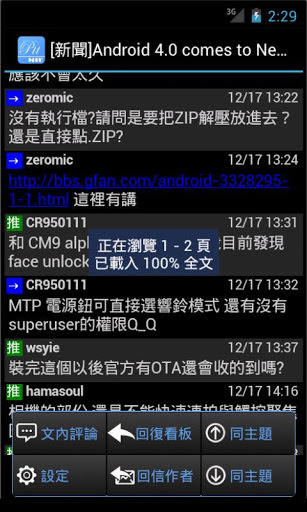 [Android.iOS] 手機瀏覽 PTT 專用 App 下載《Miu Ptt》介面簡潔,操作方式更便利 | 搜放資源網