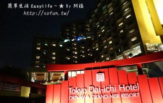 [日本。沖繩飯店推薦] 沖繩格蘭梅爾渡假酒店住宿分享文 (Okinawa Grand Mer Resort)
