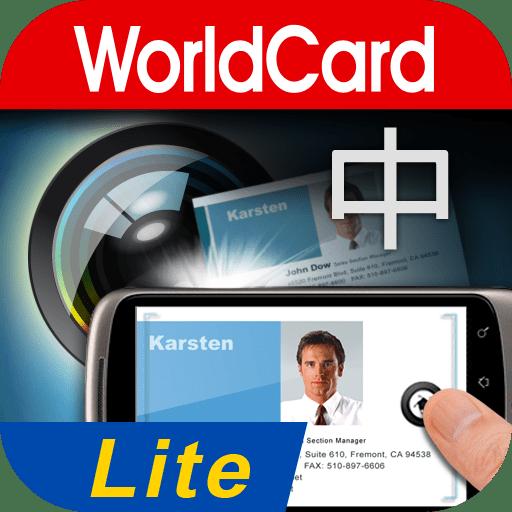 [商務必裝 App] 蒙恬名片王 Lite - 免費名片辨識/管理軟體下載   搜放資源網