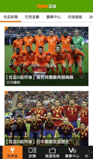 [足球比賽App] now 足球 - 世界盃, 英超, 西甲@歐洲足球賽事新聞,球員動態   搜放資源網
