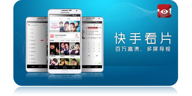 [Android] 快手看片 - 線上看影片.劇場手機 App 下載 | 搜放資源網