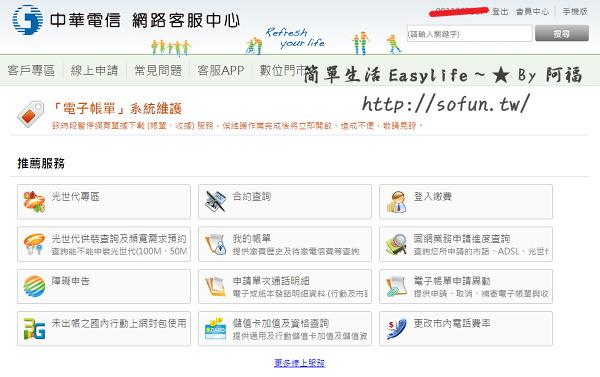 [教學] 中華電信手機上網流量查詢/帳單/資費合約網頁&App下載 - 簡單生活Easylife