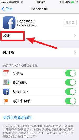 [iPhone/iPad教學] iOS 上傳 Facebook HD 高畫質解析度影片/照片 - 簡單生活Easylife