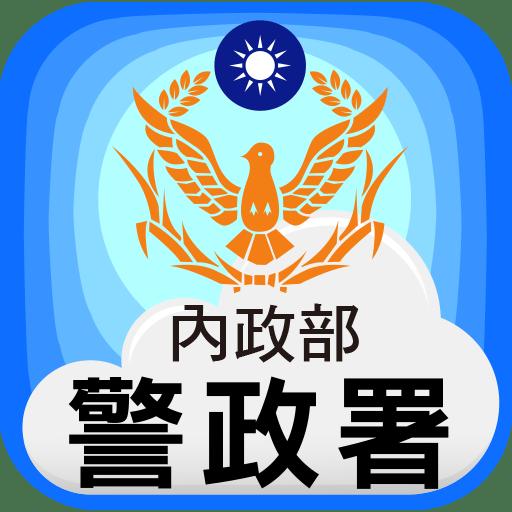 [生活安全] 警政服務 – 定位追蹤防護、拖吊查詢、反詐騙便民 App