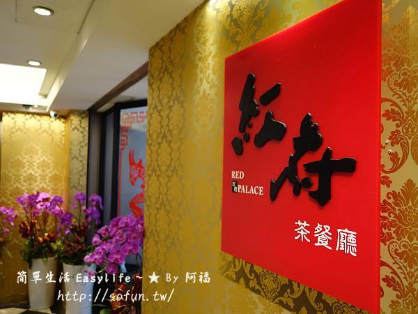 [食記] 台北忠孝。紅府茶餐廳 RED PALACE@十里安手麵新品牌