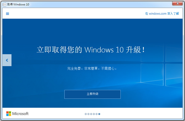 [教學] 如何關閉 Windows 7/8 彈跳 Windows 10 升級更新通知? - 簡單生活Easylife