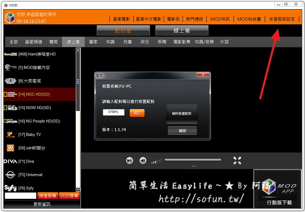 [秘技] 中華電信 MOD 多螢幕直播線上看教學@適用手機,電腦裝置 - 簡單生活Easylife