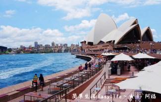 [悉尼自由行景點] 雪梨歌劇院/港灣大橋@欣賞精彩跨年煙火秀