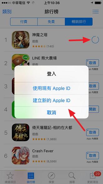 [iPhone教學] Apple ID & App Store 免信用卡註冊美國/日本多國帳號跨區下載軟體遊戲 - 簡單生活Easylife