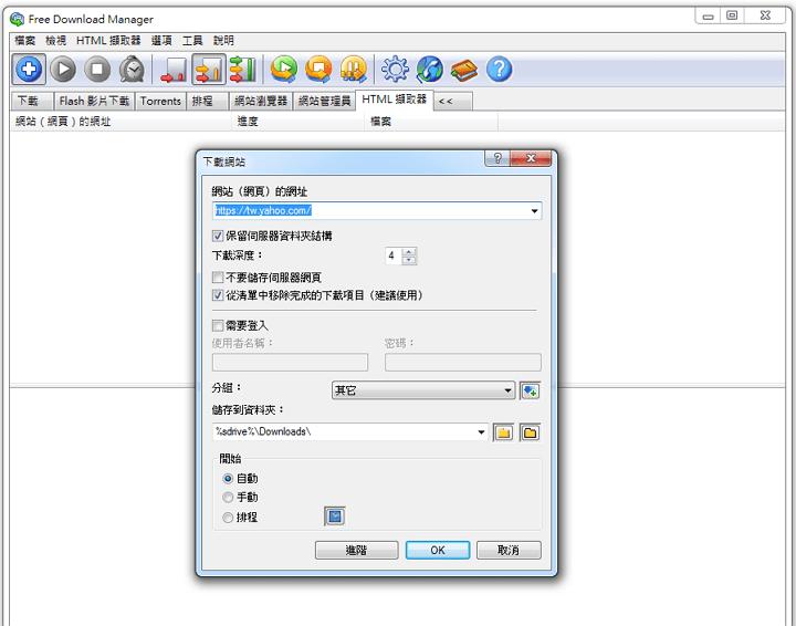 [下載軟體] Free Download Manager (FDM) 支援 BT/影音檔案加速續傳工具@免安裝中文版 - 簡單生活Easylife
