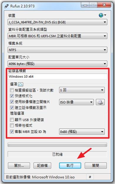 [教學] Rufus - 製作 USB 隨身碟開機工具,支援 ISO 映像檔與 DOS 匯入@免安裝中文版 - 簡單生活Easylife