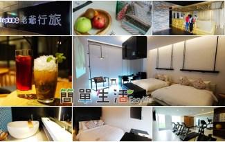 [台南住宿] 老爺行旅 The Place Tainan – 走設計風/充滿故事飯店