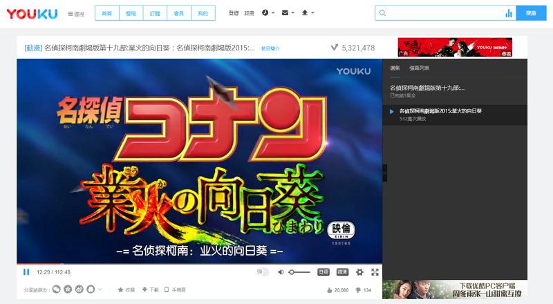 [教學] Unblock Youku - 免 VPN 破解優酷/土豆/bilibili 不能看@附手機與 DNS 設定 - 簡單生活Easylife